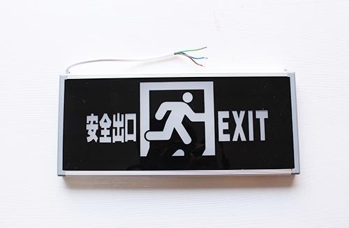 安全出口灯
